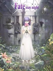 Fate/stay night Heavens Feel剧场版
